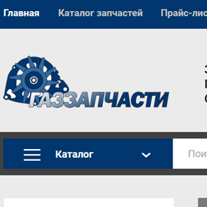 Сайт газзапчасти