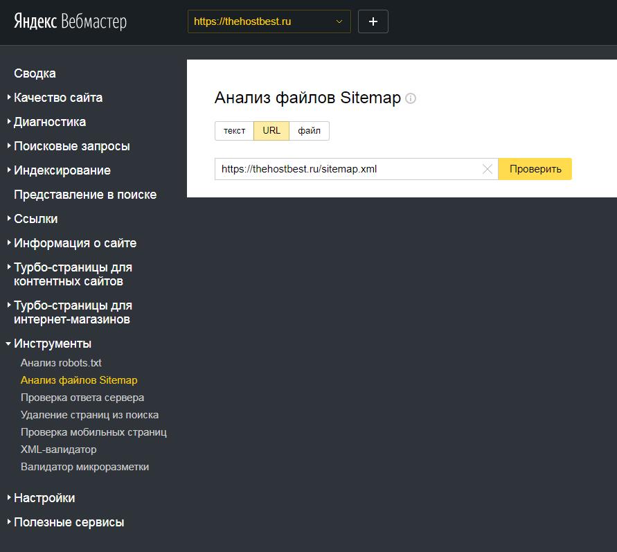 Яндекс sitemap