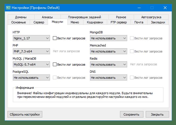 ospanel настройка сервера